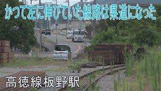【駅に行って来た】高徳線板野駅から分岐していた鍛冶屋原線は県道になった