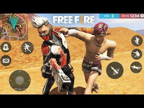 Free Fire เมื่อฟีฟาย เป็นเกมภาพสวยที่สุดในโลก ฉบับเกรียน EP5