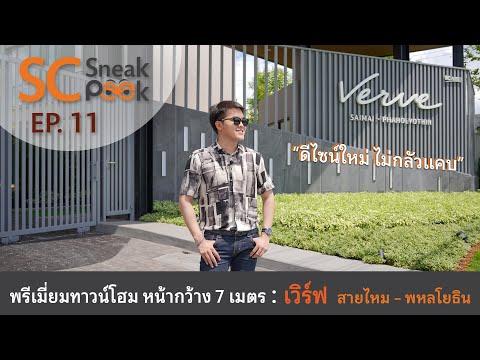 SC Sneak Peek EP.11 | ทาวน์โฮมหน้ากว้าง 7 เมตร : เวิร์ฟ สายไหม-พหลโยธิน