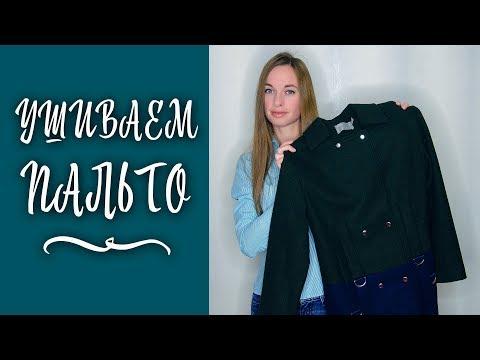 Как перешить пальто своими руками фото мастер класс