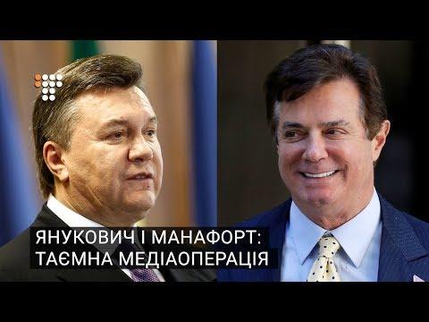 Янукович і Манафорт: