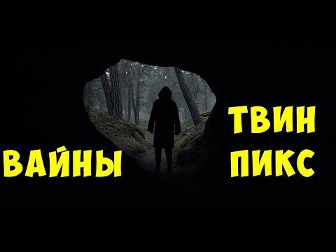 Вайны в стиле Твин Пикс - [ОБЗОР] сериала Тьма 1 сезон (без спойлеров)