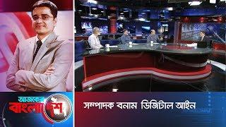 Ajker Bangladesh    15 October 2018    সম্পাদক বনাম ডিজিটাল আইন