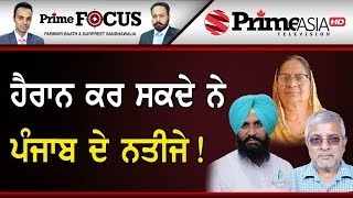 Prime Focus ⚫ (483) || Lok Sabha Elections Results In Punjab Could Be Surprising