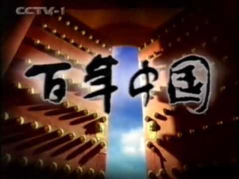 共产中国崛起 Red China Regime History Chinese News Archive