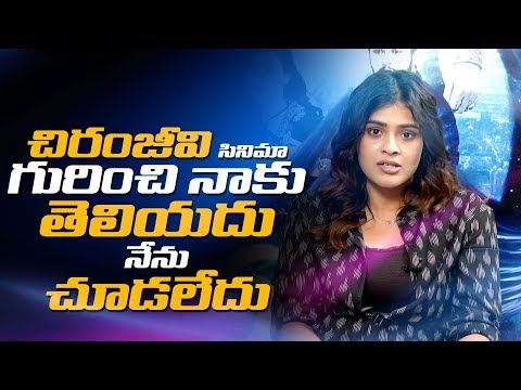 I haven''t watched that movie of Chiranjeevi and don''t know about it: Angel Hebah Patel interview
