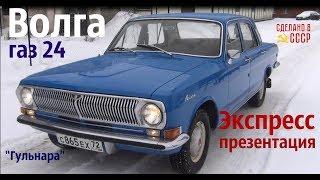 Экспресс ПРЕЗЕНТАЦИЯ. Волга ГАЗ 24 ''Гульнара'' 1972 г #сделановссср #волгагаз24