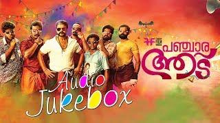 Panchara Aadu Audio Jukebox | Jayasurya | Shaan Rahman | Midhun Manuel Thomas | Vijay Babu