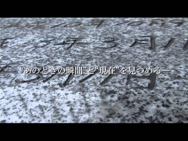 映画『3.11後を生きる』予告編