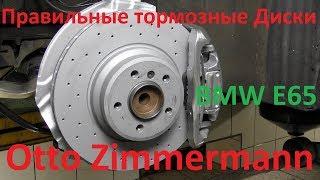 Замена тормозных дисков и колодок BMW E65 730Ld, правильные диски на BMW Otto Zimmermann