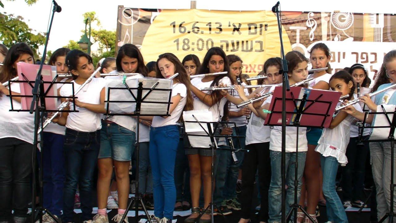 שונות קונסרבטוריון כפר יונה מציין 20 שנה להיווסדו - 16.6.2013 - YouTube OV-88