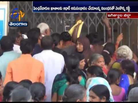 Compulsory Linking Aadhaar With Pension | Long Queues Seen at Banks