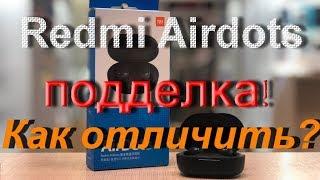 Розпакування фейкових Xiaomi Redmi AirDots!