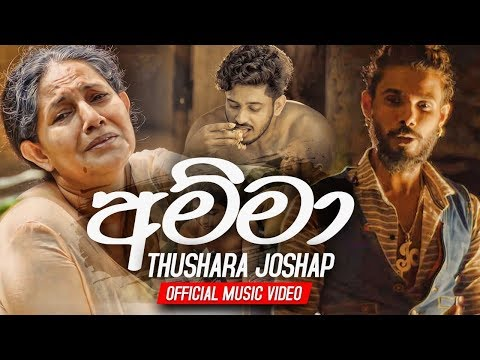 amma---thushara-josap-official-music-video-|-sahara-flash-2019-|-best-sinhala-songs-|-aluth-sindu
