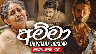 Amma - Thushara Josap Official Music Video | Sahara Flash 2019 | Best Sinhala Songs | Aluth Sindu