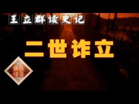 《百家讲坛》 20111220 王立群读《史记》——秦始皇(三十六)二世诈立