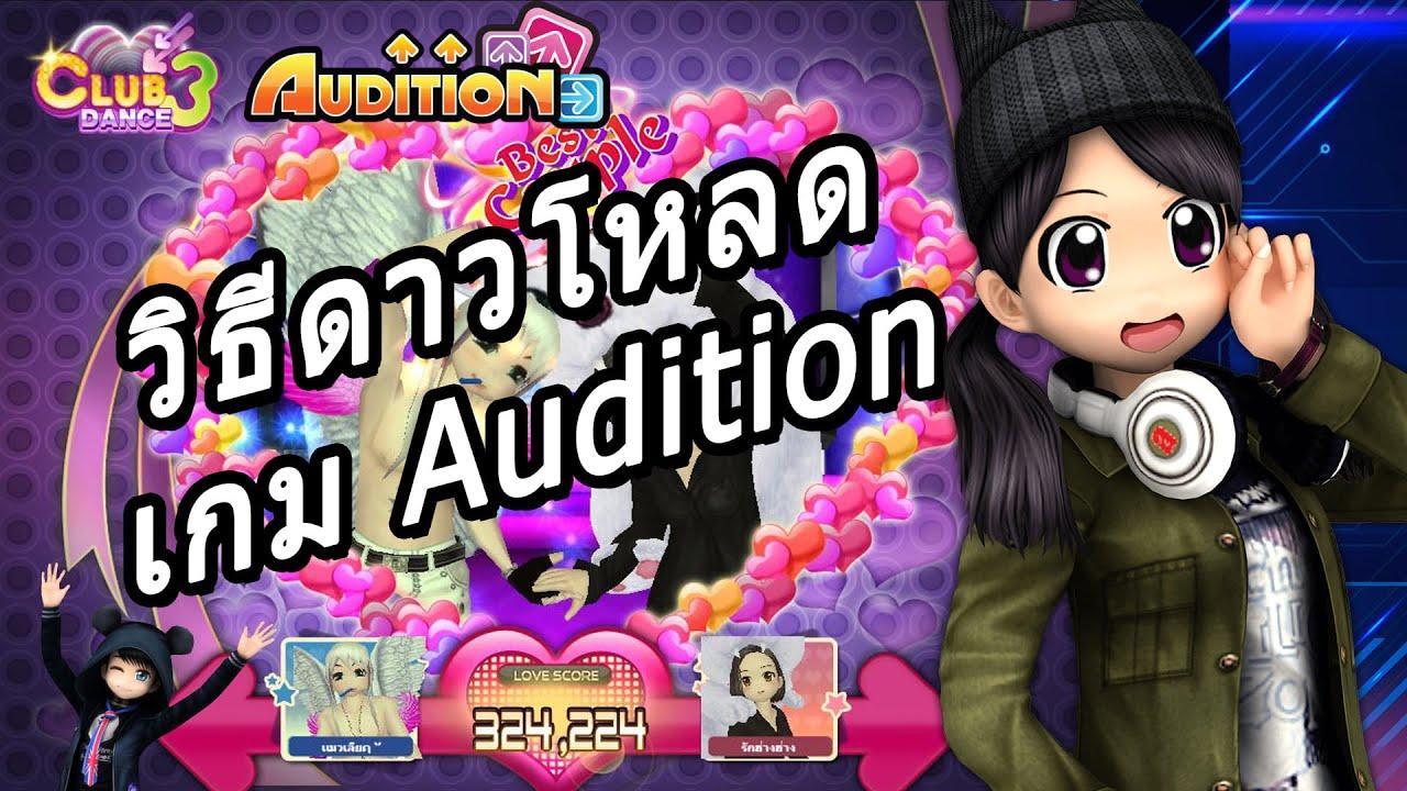 EP4 : วิธีติดตั้งเกมออดิชั่น - Audition