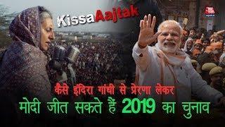 कैसे Indira Gandhi से प्रेरणा लेकर Narendra Modi जीत सकते हैं #2019 का चुनाव.