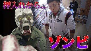 【恐怖】襲いくるゾンビドッキリが怖いと思ったらまさかの...!?