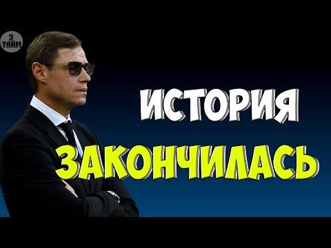 Московский Спартак уволил Олега Кононова. Новости футбола