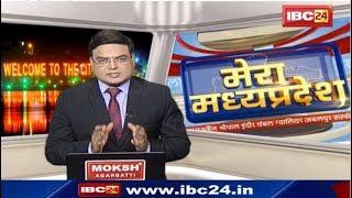 MP Latest News Today | मेरा मध्यप्रदेश | मध्यप्रदेश आज की बड़ी खबरें | 17 February 2019