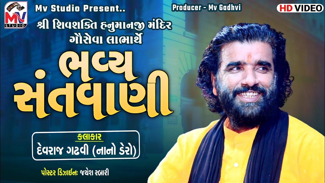 Devraj Gadhvi (Nano Dero) - Santvani 2021   Nagalpur-Kutch   Mv Studio