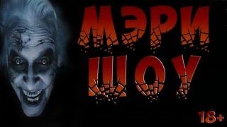 СТРАШНЫЕ ИСТОРИИ НА НОЧЬ - Мэри Шоу - Городские легенды