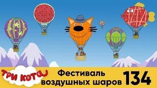 Три кота | Серия 134 | Фестиваль воздушных шаров