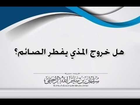 هل خروج المذي يفطر الصائم الشيخ سليمان الرحيلي حفظه الله Youtube