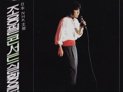 조용필 - 1983年 NHK hall 초청 공연 (1983年 5月 22日)