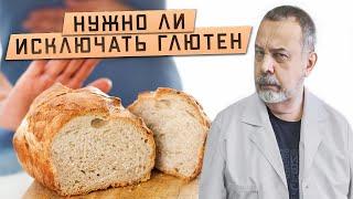 Врач диетолог Алексей Ковальков о глютене и его влиянии на наш организм