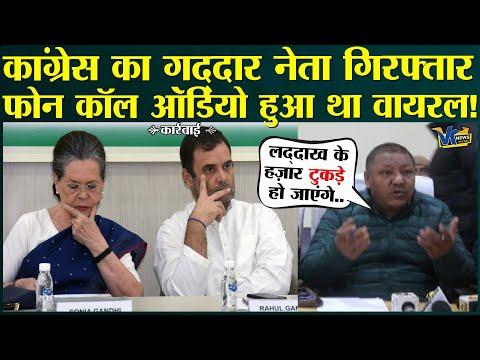 लद्दाख के कांग्रेस नेता जाकिर हुसैन का ऑडियो वायरल, कारगिल से गिरफ्तार!Zakir Husain viral Audio