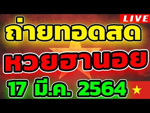 หวยฮานอย หวยฮานอยวันนี้ วันที่ 17 มีนาคม 2564 ถ่ายทอดสดหวยฮานอย ตรวจหวยฮานอย 17/3/64