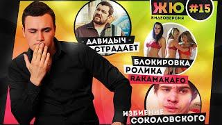 ЖЮ#15 / Ракамакафо и Давидыч страдают, блогеров бьют палками