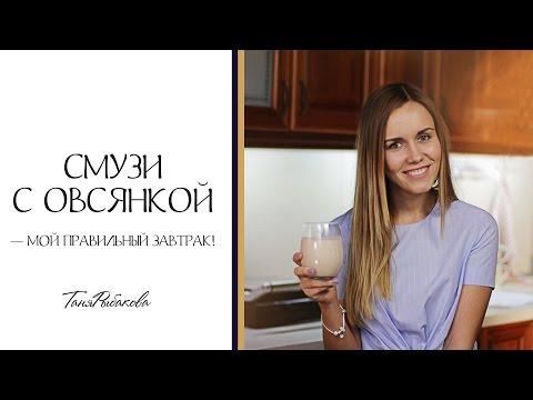 Рецепт Смузи с овсянкой - мой правильный завтрак
