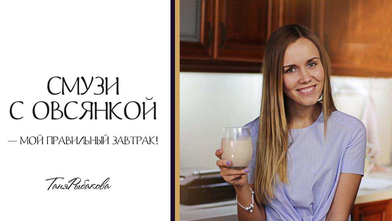 смузи рецепт с геркулесом