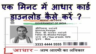 how to download aadhar online in hindi   online e aadhaar download kaise kare hindi jankari