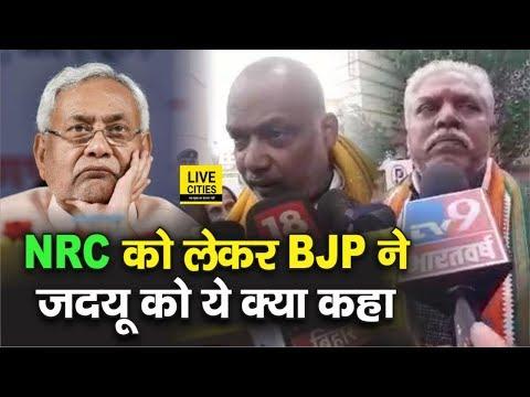 Bihar में NRC