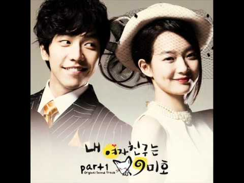 (Updated download link&PASSWORD!) Fox Rain Rhythm Version Instrumental My Girlfriend Is A Gumiho OST