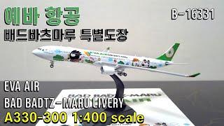 [#다이캐스트] Aviation 400에바항공 배드바츠…