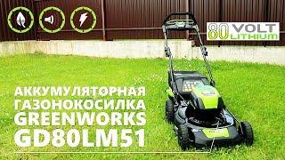 Greenworks GD80LM51 обзор, газонокосилка на АКБ