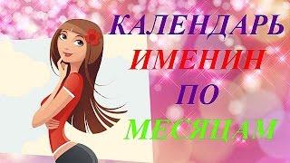 видео Как назвать ребенка согласно гороскопу? | GidBaby.ru - беременность, роды, развитие ребенка
