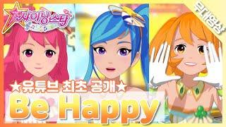 [MV] 멜로디 - 웃자♪ Melody - Be Happy♪ SM Artists