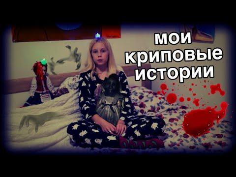МИСТИКА В МОЕЙ ЖИЗНИ!!!!111!