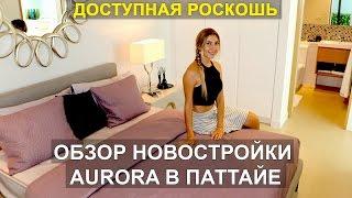 КАК КУПИТЬ НЕДВИЖИМОСТЬ В ПАТТАЙЕ - НОВОСТРОЙКА AURORA ☼(Как купить недвижимость в Паттайе - чтобы узнать контакты Оли, напишите мне на почту: whitik@ya.ru или Вконтакте:..., 2016-01-23T07:01:16.000Z)