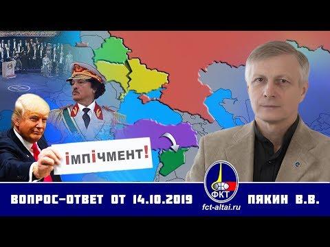 Валерий Пякин. Вопрос-Ответ от 14 октября 2019 г.
