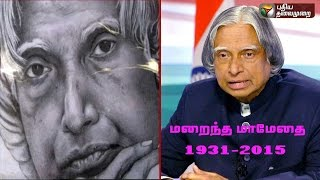 The grim, solemn atmosphere prevailing at the residence and neighbourhood of Dr. Abdul Kalam spl live video news 30/07/2015 puthiyathalaimurai tv news 30-07-2015 live update