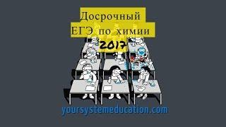 Досрочный ЕГЭ по химии 2017. Зашифрованные вещества. Задание 8