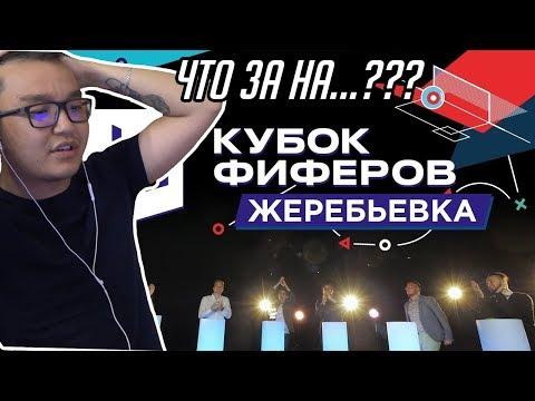 МОЯ РЕАКЦИЯ НА ЖЕРЕБЬЕВКУ КУБКА ФИФЕРОВ 2019