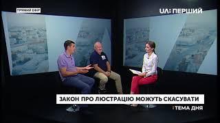 Володимир Пилипенко пояснив, якою є найкраща люстрація